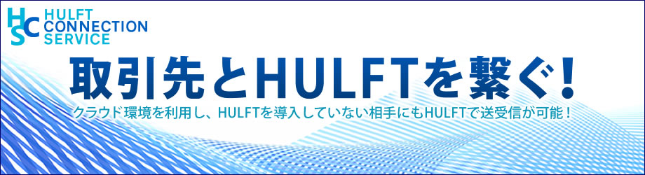 「HULFT CONNECTION SERVICE」製品紹介