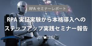 2019.02.07RPAセミナー開催報告