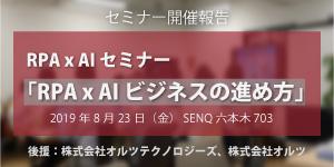 AIxRPAセミナー開催報告