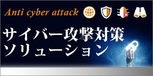 サイバー攻撃対策ソリューション