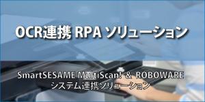 OCR連携RPAソリューション