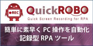 QuickROBO特設ページ
