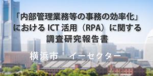 横浜市との ICT 活用(RPA)に関する調査研究報告書