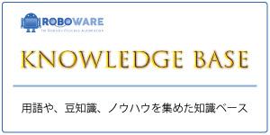 知識ベースページ