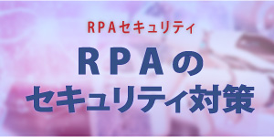 RPA(Robotic Process Automation) 概説
