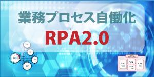 RPA2.0 業務プロセス自働化