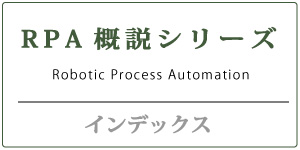 RPA概説インデックス