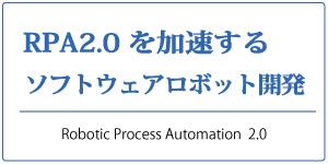RPA2.0を加速するソフトウェアロボット開発