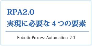 RPA2.0 実現に必要な4つの要素