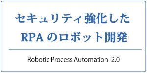 セキュリティ強化した RPAのロボット開発
