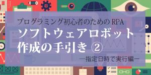 ソフトウェアロボット作成の手引き②