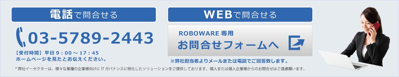 ROBOWAREお問合せ