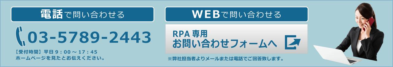 RPA概説お問合せ