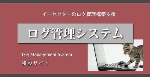 ログ管理システム